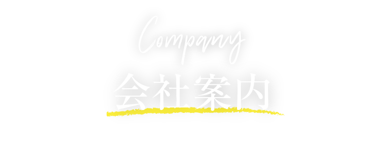 """<a href=""""/company/"""">会社案内</a>"""