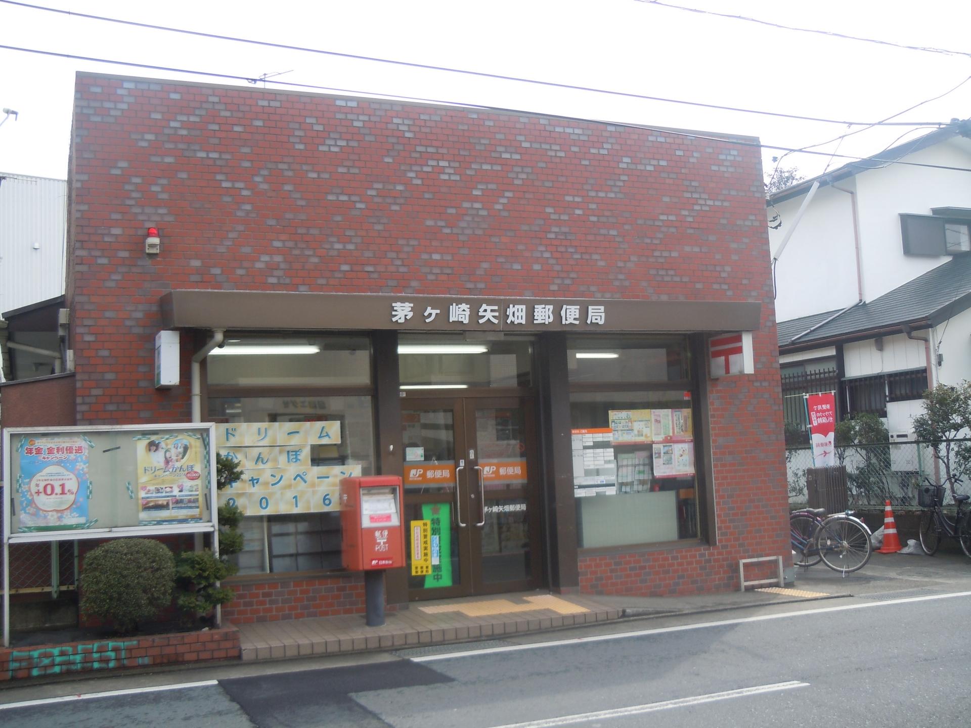 矢畑郵便局