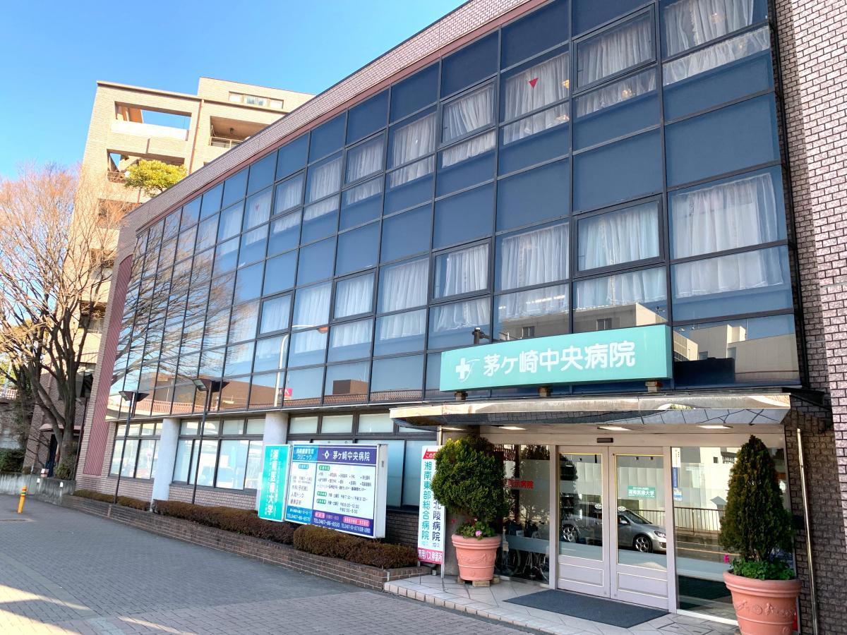 茅ヶ崎中央病院