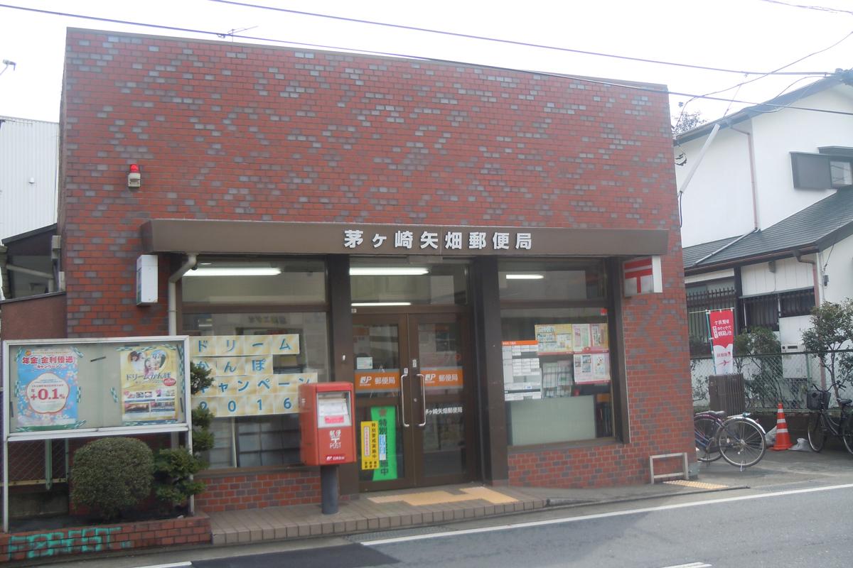 周辺環境:茅ヶ崎矢畑郵便局