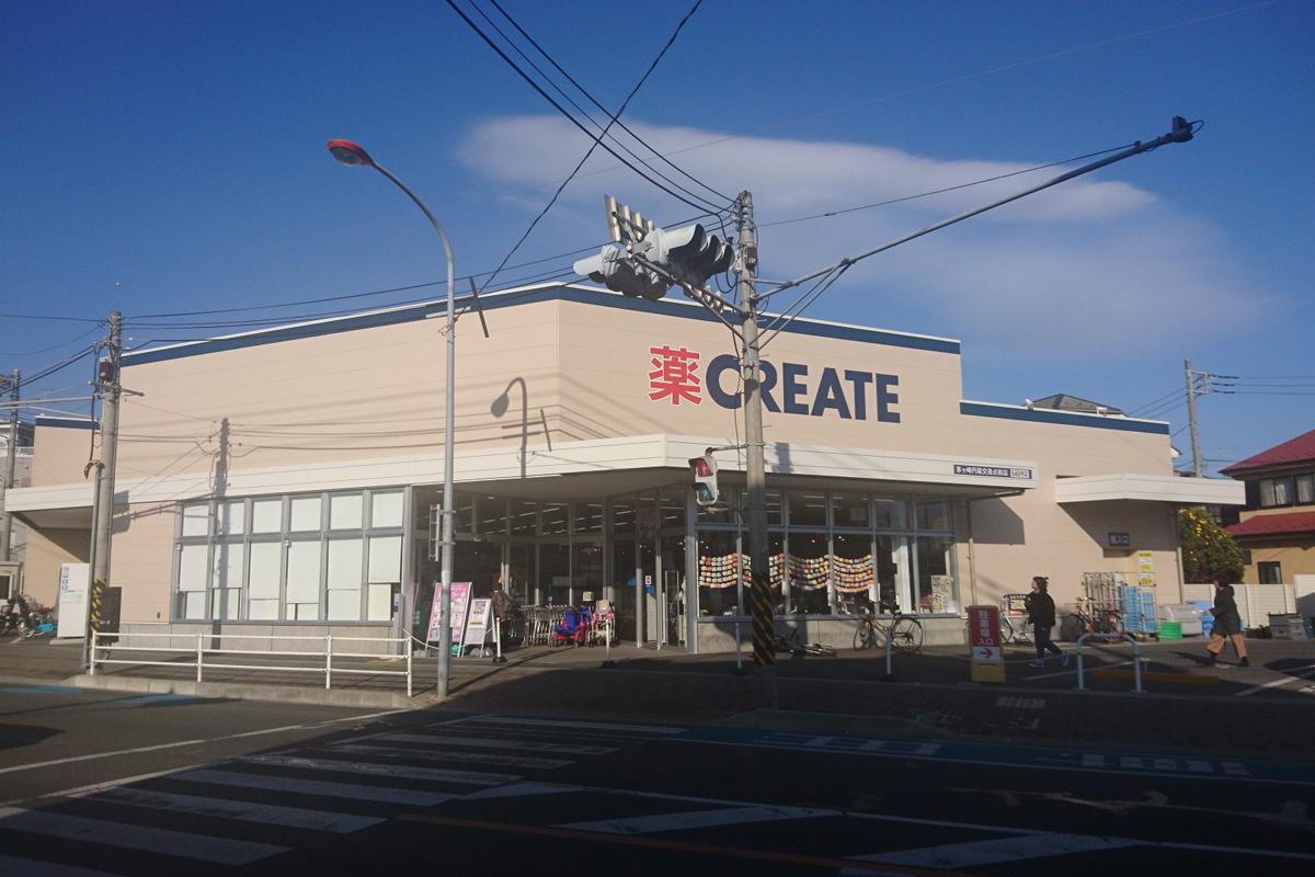 周辺環境:クリエイトSD円蔵交差点前店