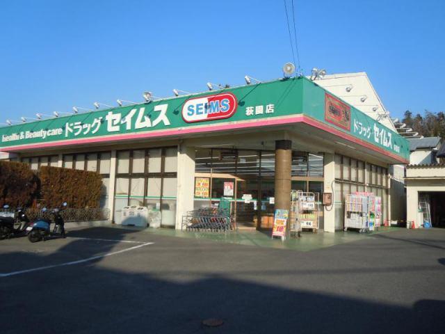 周辺施設・ドラッグセイムス萩園店