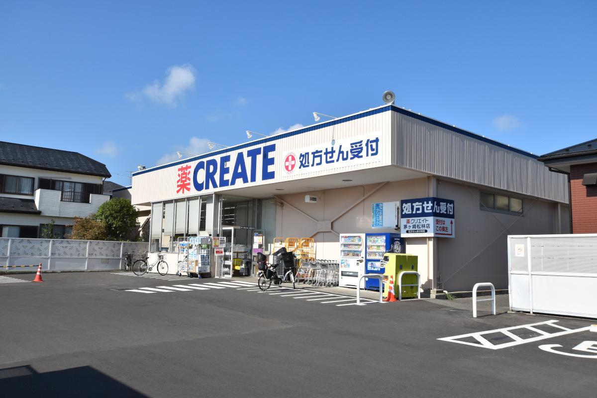 クリエイトSD茅ヶ崎松林店